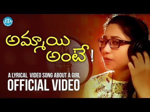 Ammay Ante A Lyrical Video Song About A Girl 2018