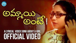 Ammay ante..  A Lyrical  Video Song About A Girl || 2018 Telugu Private Album | By Sravani Krishna B