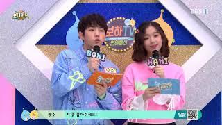 생방송 톡! 톡! 보니하니 - 4196회- 보하TV 연…