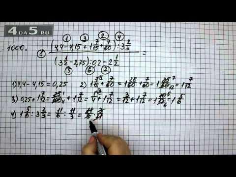 Упражнение 1000. Математика 6 класс Виленкин Н.Я.