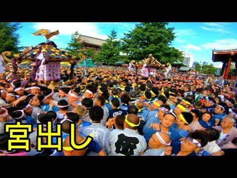 30年  浅草神社  例大祭 「宮出し」本社神輿一般の宮出しです 迫力満点です。