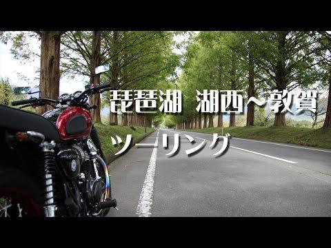 W800 琵琶湖 湖西 敦賀 ツーリング