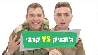 🍦ג׳ובניק vs קרבי ⚔