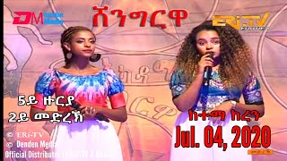 ERi-TV, Eritrea - Shingrwa/ሸንግርዋ - 5ይ ዙርያ - 2ይ መድረኽ - ከተማ ከረን - July 4, 2020