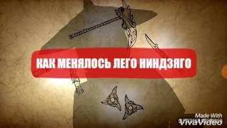 Как менялось лего НИНДЗЯГО 1—7 сезон