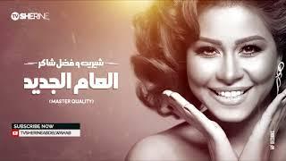شيرين وفضل شاكر   العام الجديد   Sherine \u0026 Fadl Shaker   El A'am El Jadid Audio