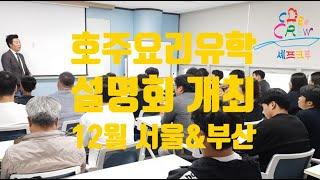 【셰프크루】미국VS호주요리유학 설명회 12.7&…