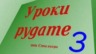 Создание игр с Python + Pygame. Урок 3.