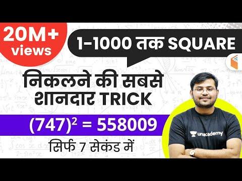 1-1000 तक SQUARE निकालें सिर्फ 7 सेकंड में | Best Square Trick in Hindi