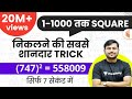 11:00 AM - Group D Crash Course | Maths by Sahil Sir | Day #07 | 1-1000 तक SQUARE निकालें !!