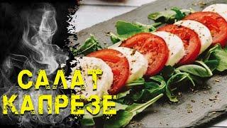 Салат Капрезе / Итальянский салат с острова Капри