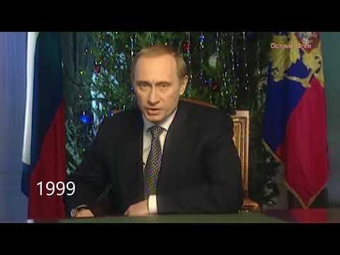 Новогоднее обращение президента 1999 - 2020