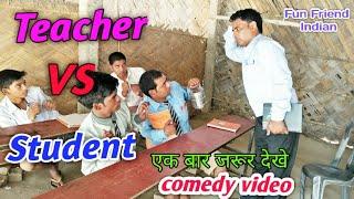 Teacher vs student !  Comedy video ! टीचर और स्टूडेंट कॉमेडी वीडियो ! Fun friend indian