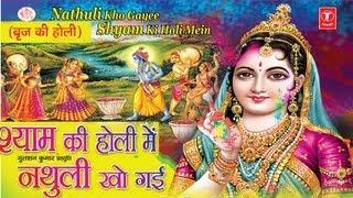 Hori Khele Pyaro Shyam Braj Ki Holi [Full Song] I Nathuli Kho Gaee Shyam Ki Holi Mein