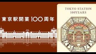 【衝撃事件】東京駅100周年記念Suicaをヤフオクで当日に6枚速攻で転売した結果。。。。 前川恵 検索動画 29