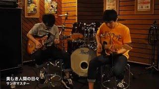 美しき人間の日々 / サンボマスター ギター弾いてみた 他の動画 https:/...
