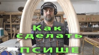 Как сделать ПСИШЕ  .  How to make a mirror on a stand .