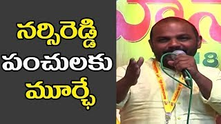 nannuri narsi reddy on cm kcr