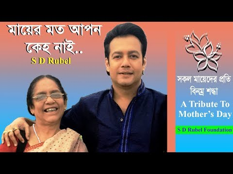 Mayer Moto Apon Keho Nai (মায়ের মত আপন কেহ নাই)Live By S D Rubel | A Tribute To Mother's Day