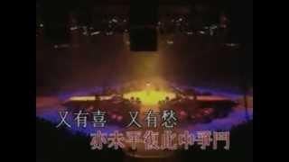 Karaoke: Frances Yip 葉麗儀 : Shanghai Bund  ( Cantonese )上海灘 ( 黄霑 )