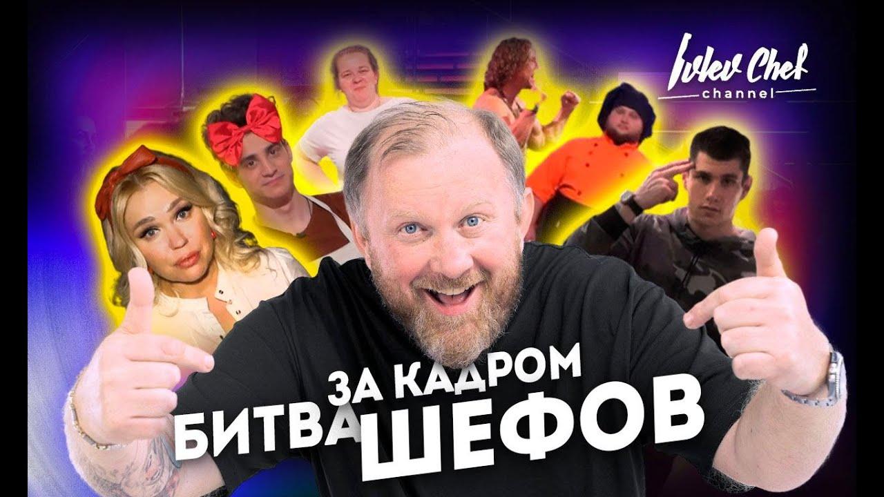 БИТВА ШЕФОВ -  за кадром