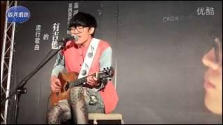 盧廣仲 CROWD LU 發片記者會演唱 -「校園歌手」