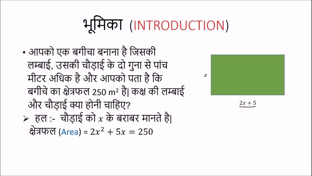 Quadratic Equations Part
