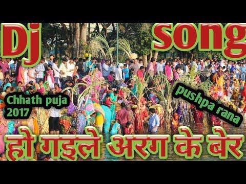 हो गइले अरग के बेर ए राजा जल्दी चला ।। (pushpa rana) Chhath puja BSR dj remix song 2017
