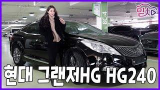 중고차 허위매물 거르는 리얼방송! 2012 그랜저HG …