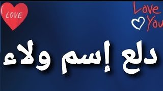 دلع إسم ولاء Youtube