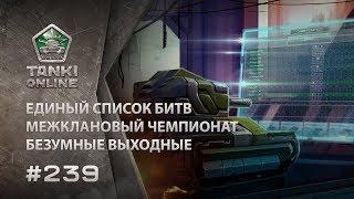 ТАНКИ ОНЛАЙН Видеоблог №239