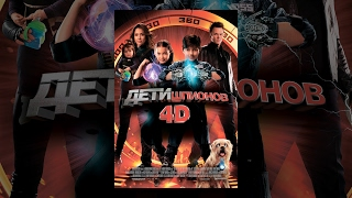 Дети шпионов 4D: Армагеддон (2011) | Spy Kids: All the Time in the World in 4D