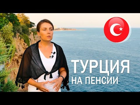 Как переехать и жить пенсионеру в Турцию. Квартиры, расходы, продукты, развлечения.