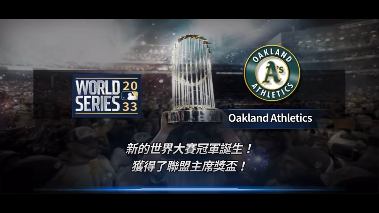 【CronL】9局職棒20{MLB 9 INNINGS 20} - PART167 : 2033世界大賽冠軍3選1球員 - YouTube