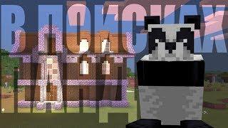 Хочу клёвого медведя - Minecraft Win10