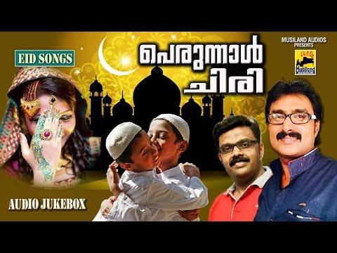 പെരുന്നാൾ ചിരി | Eid Ul...