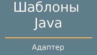 Шаблоны Java. Adapter (Адаптер)