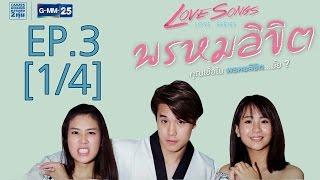 Video Love Songs Love Series ตอน พรหมลิขิต EP.3 [1/4] download MP3, 3GP, MP4, WEBM, AVI, FLV Mei 2018