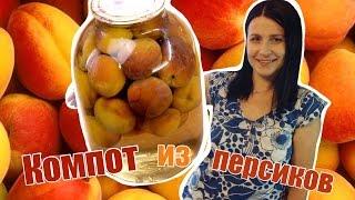 компот из персиков на зиму / Homemade Peach Kompot  English subtitles