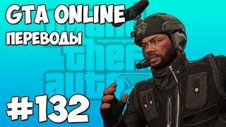 GTA 5 Online Смешные моменты (перевод) #132 - МАМКА НОГЛЫ И СУМО НА ВЕРТОЛЕТАХ