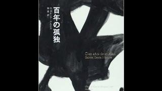 G・ガルシア=マルケス『百年の孤独』読書会(2016 3 19)