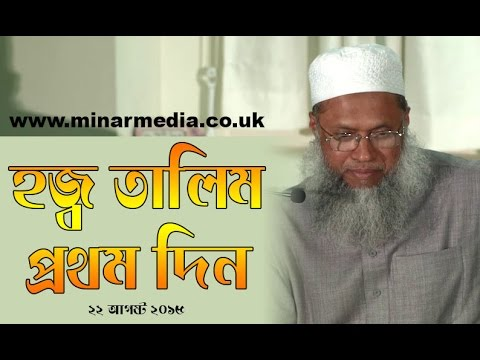 Hajj Talim | হজ্ব তালিম | Shaykh Abdul Qayum | Day 01