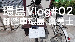 【Vlog】超放鬆空拍無敵大海景!! 兩大一小環島趣#02〈羅卡Rocca〉