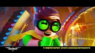 """Η Ταινία LEGO Batman - """"Robin"""" (Μεταγλωττισμένο Film Clip)"""