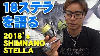 18ステラは5,000円のリールと変わらない!?【SHIMANO】【シマノ】【沖縄釣り】 thumbnail