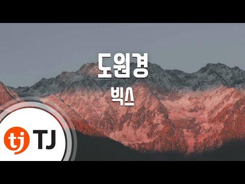 [TJ노래방] 도원경 - 빅스(VIXX) / TJ Karaoke