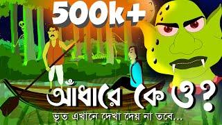 Adhare K O ? ~ Bhuter Cartoon | Horror Story | Bangla animation | Ghost video by - Jibonto Animation