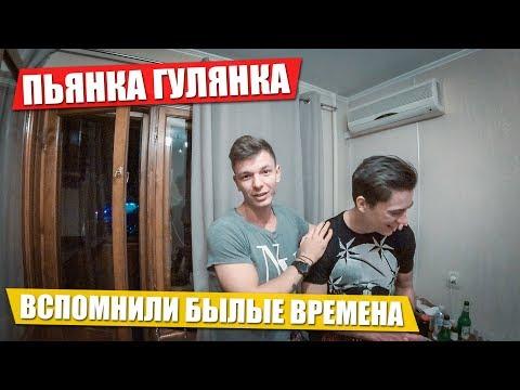 Главный Секрет Никиты / ПЬЯНКА дома / Вспомнить прошлое!