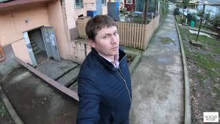 Осмотр старого фонда в п. Дагомыс. Как живут люди? SOCHI-ЮДВ  Квартиры в Сочи  ЖК Сочи