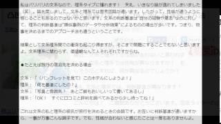 """凸凹でも最強! """"文系×理系カップル""""が上手に付き合う方法 恋愛jp 2015..."""
